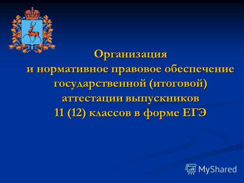Организация и нормативное правовое обеспечение государственной (итоговой) аттестации выпускников 11 (12) классов в форме ЕГЭ