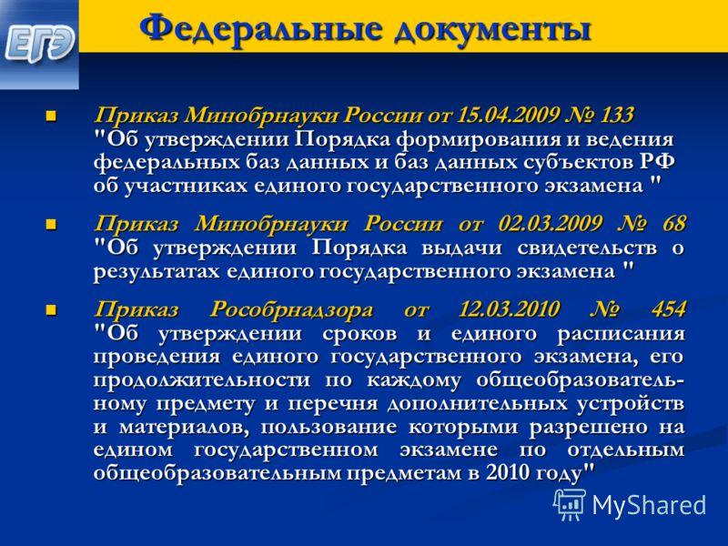 Федеральные документы Приказ Минобрнауки России от 15.04.2009 133