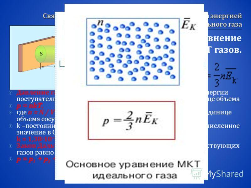 Основное уравнение МКТ газов. Давление газа равно двум третям средней кинетической энергии поступательного движения молекул, содержащихся в единице объема p = nkT, где n = N / V – концентрация молекул ( т. е. число молекул в единице объема сосуда ) k