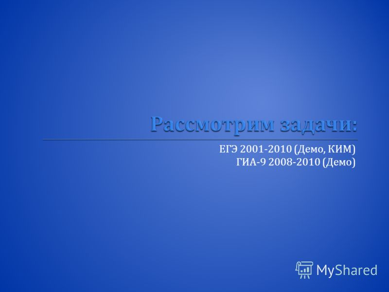 ЕГЭ 2001-2010 ( Демо, КИМ ) ГИА -9 2008-2010 ( Демо )