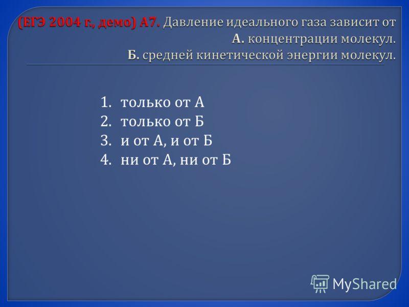 1.только от А 2.только от Б 3.и от А, и от Б 4.ни от А, ни от Б