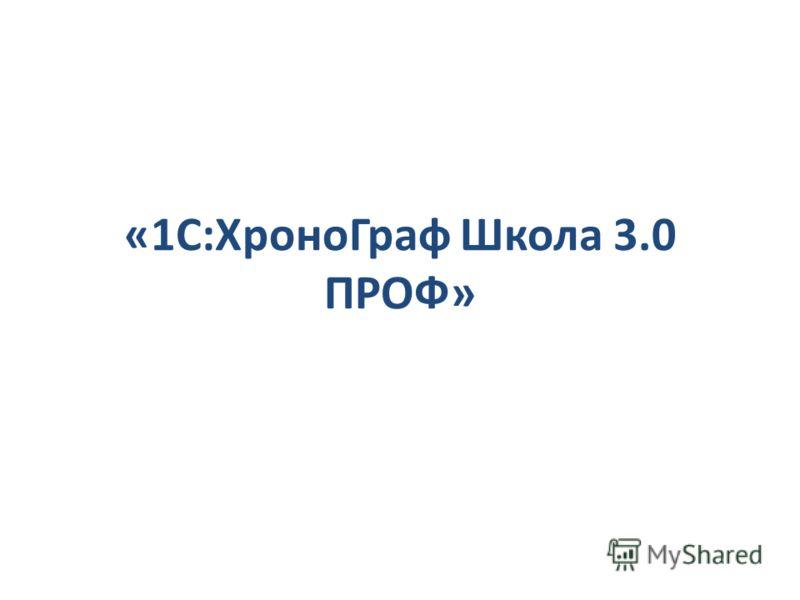 «1С:ХроноГраф Школа 3.0 ПРОФ»