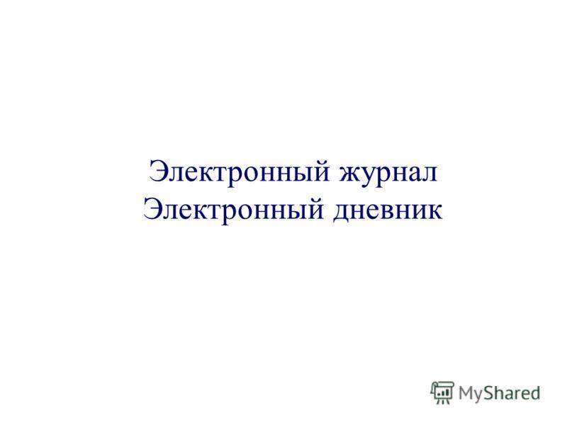 Электронный журнал Электронный дневник