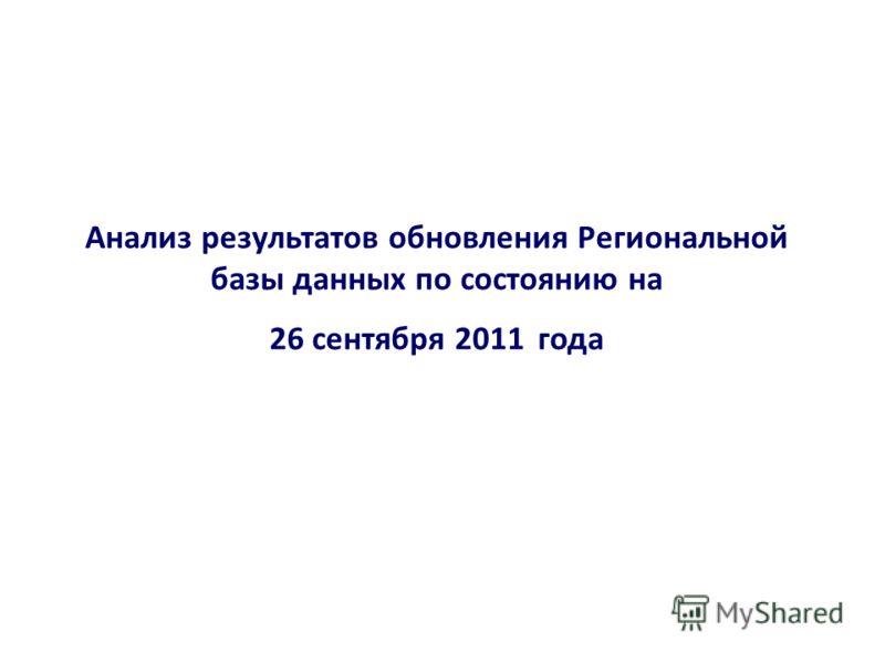 Анализ результатов обновления Региональной базы данных по состоянию на 26 сентября 2011 года