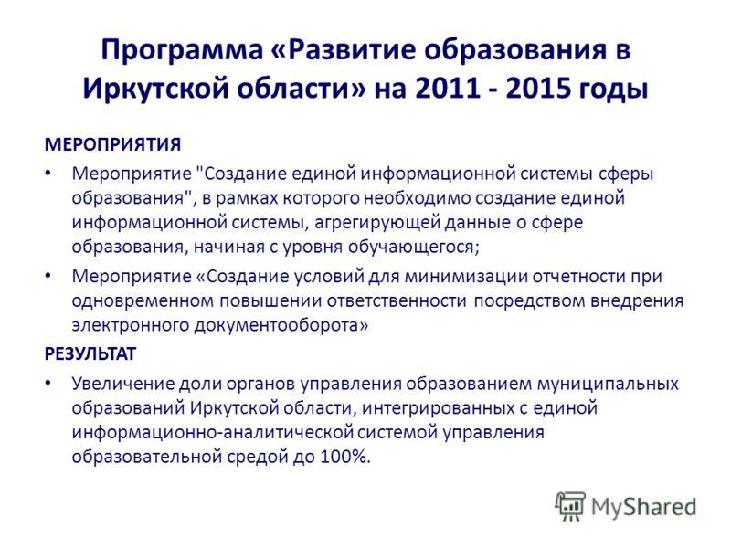 Программа «Развитие образования в Иркутской области» на 2011 - 2015 годы МЕРОПРИЯТИЯ Мероприятие