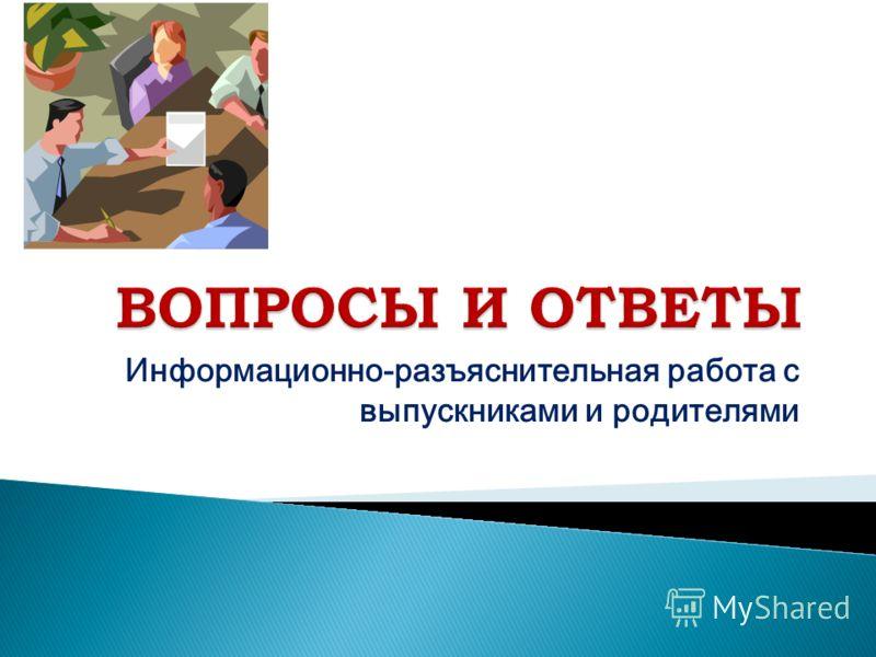 Информационно-разъяснительная работа с выпускниками и родителями
