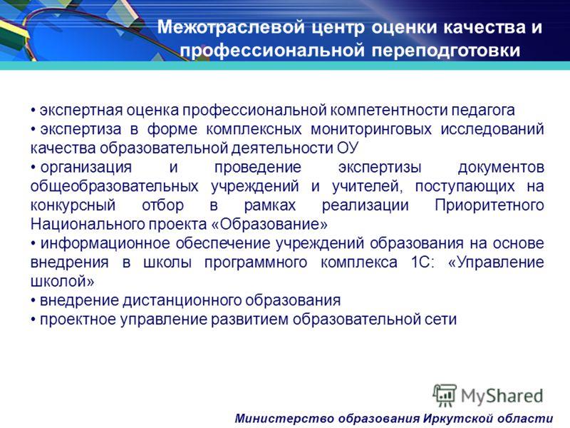 Министерство образования Иркутской области Межотраслевой центр оценки качества и профессиональной переподготовки экспертная оценка профессиональной компетентности педагога экспертиза в форме комплексных мониторинговых исследований качества образовате
