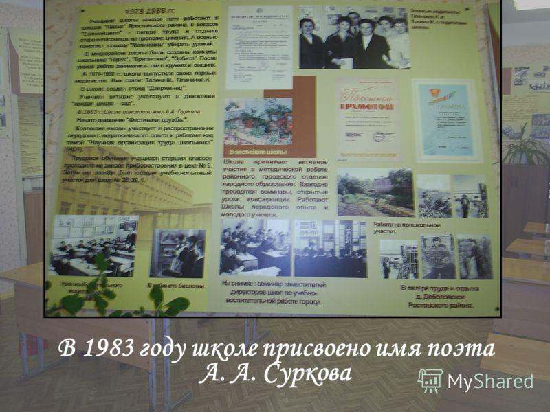 В 1983 году школе присвоено имя поэта А. А. Суркова