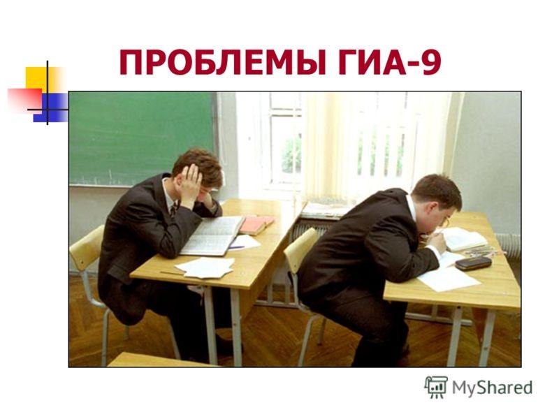 ПРОБЛЕМЫ ГИА-9