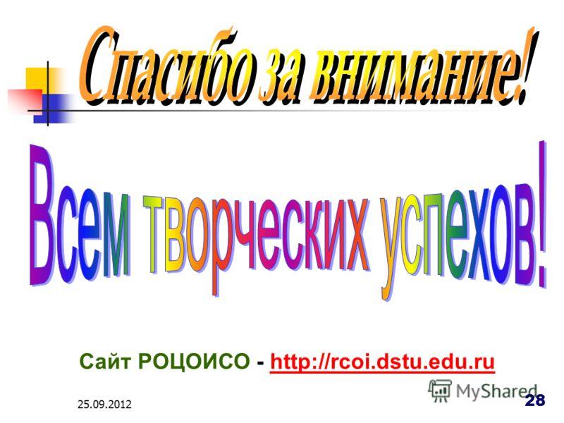 25.09.2012 28 Сайт РОЦОИСО - http://rcoi.dstu.edu.ruhttp://rcoi.dstu.edu.ru