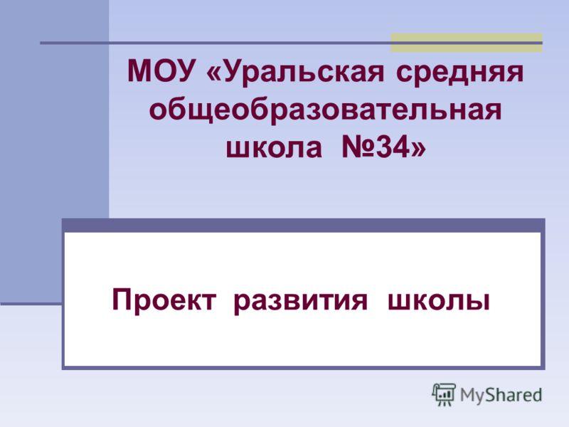 Проект развития школы МОУ «Уральская средняя общеобразовательная школа 34»