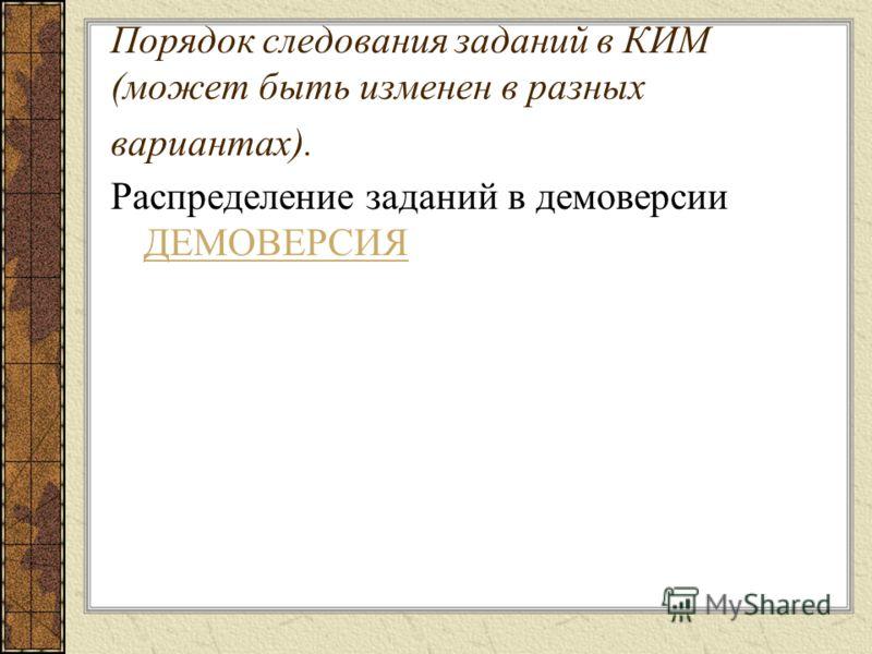 Порядок следования заданий в КИМ (может быть изменен в разных вариантах). Распределение заданий в демоверсии ДЕМОВЕРСИЯ ДЕМОВЕРСИЯ