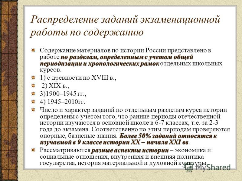 Распределение заданий экзаменационной работы по содержанию по разделам, определенным с учетом общей периодизации и хронологических рамок Содержание материалов по истории России представлено в работе по разделам, определенным с учетом общей периодизац