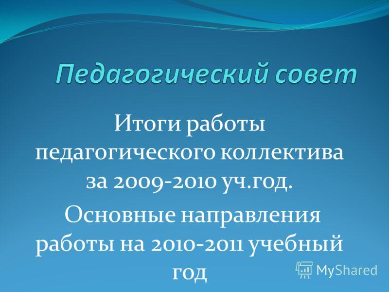 Итоги работы педагогического коллектива за 2009-2010 уч.год. Основные направления работы на 2010-2011 учебный год