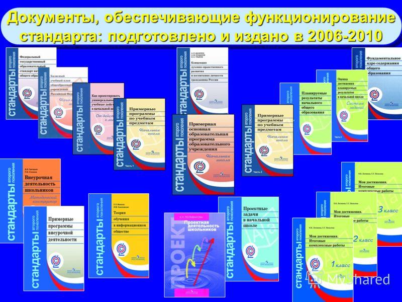 Документы, обеспечивающие функционирование стандарта: подготовлено и издано в 2006-2010 Документы, обеспечивающие функционирование стандарта: подготовлено и издано в 2006-2010