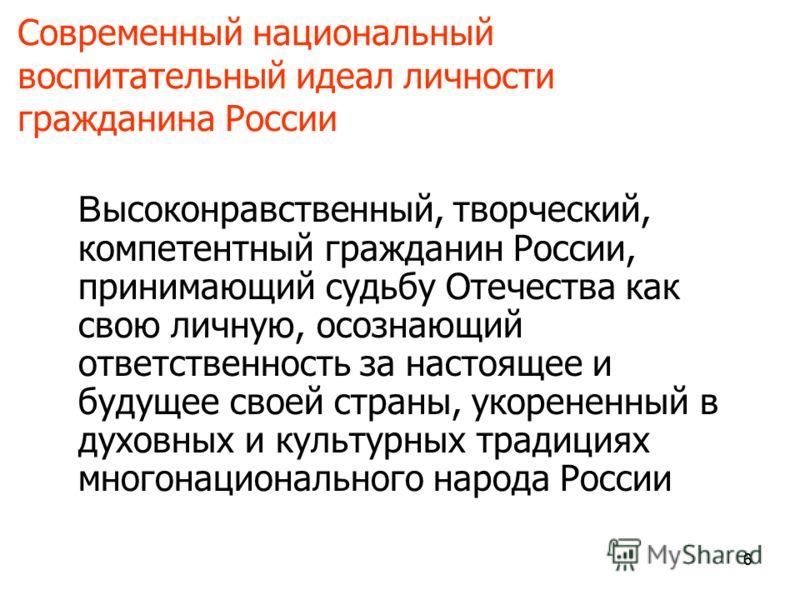 66 Современный национальный воспитательный идеал личности гражданина России В ысоконравственный, творческий, компетентный гражданин России, принимающий судьбу Отечества как свою личную, осознающий ответственность за настоящее и будущее своей страны,