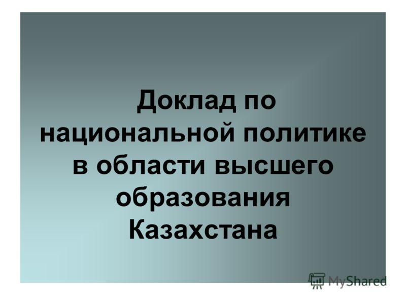 Доклад по национальной политике в области высшего образования Казахстана