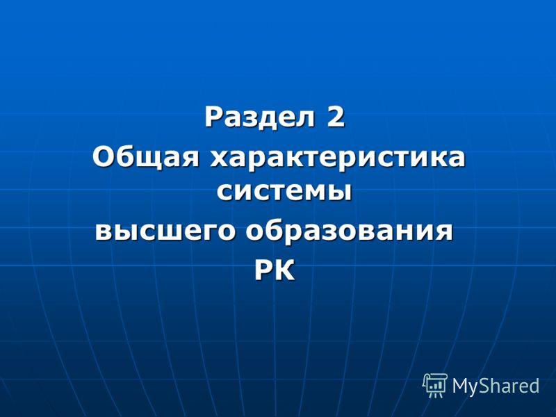Раздел 2 Общая характеристика системы Общая характеристика системы высшего образования РК