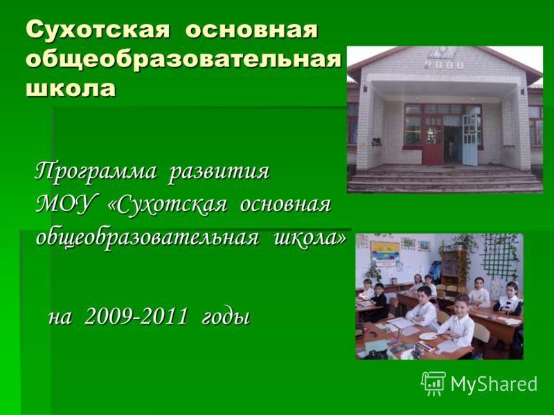 Сухотская основная общеобразовательная школа Программа развития МОУ «Сухотская основная общеобразовательная школа» на 2009-2011 годы на 2009-2011 годы