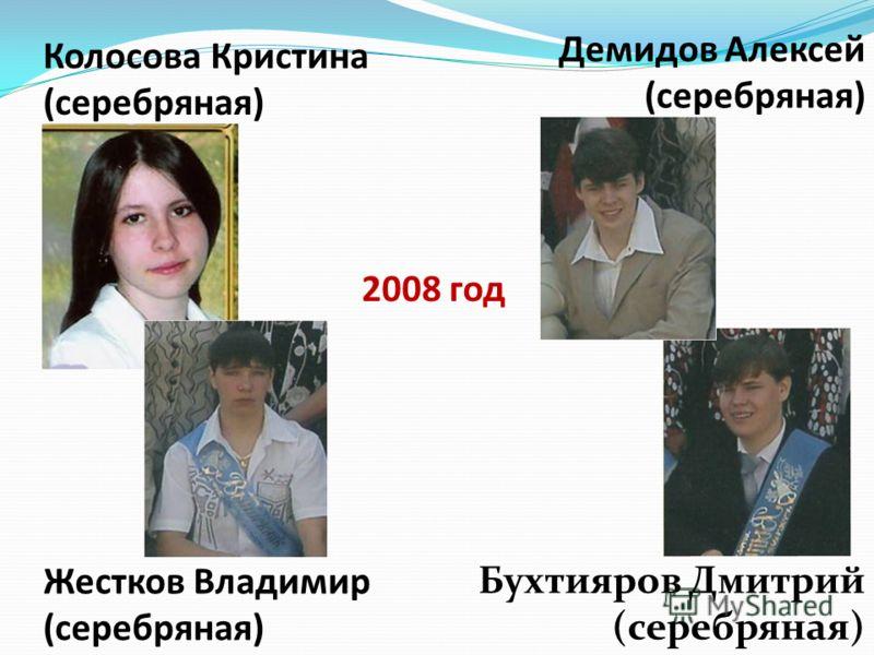 Колосова Кристина (серебряная) 2008 год Жестков Владимир (серебряная) Бухтияров Дмитрий (серебряная) Демидов Алексей (серебряная)