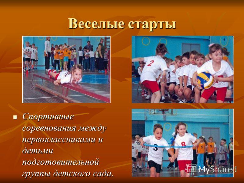 Веселые старты Спортивные соревнования между первоклассниками и детьми подготовительной группы детского сада. Спортивные соревнования между первоклассниками и детьми подготовительной группы детского сада.