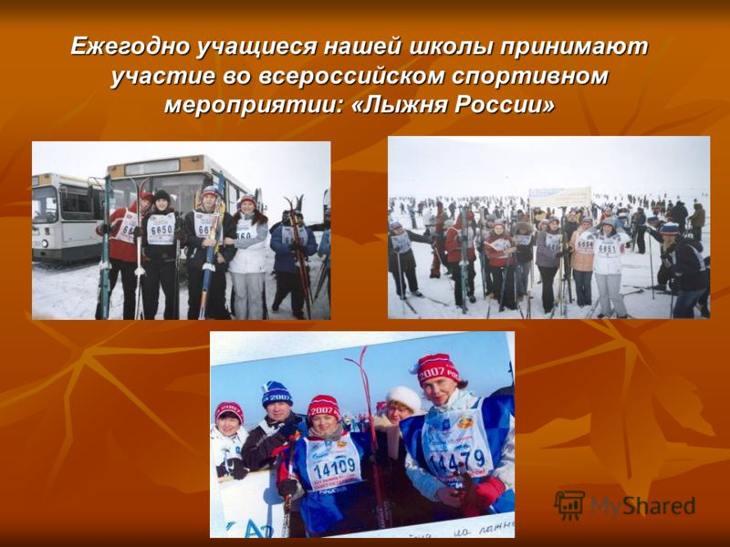 Ежегодно учащиеся нашей школы принимают участие во всероссийском спортивном мероприятии: «Лыжня России»