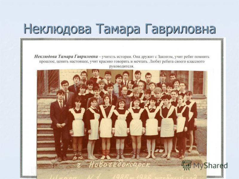 Неклюдова Тамара Гавриловна
