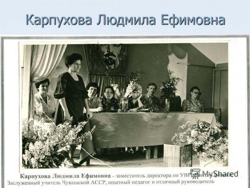 Карпухова Людмила Ефимовна