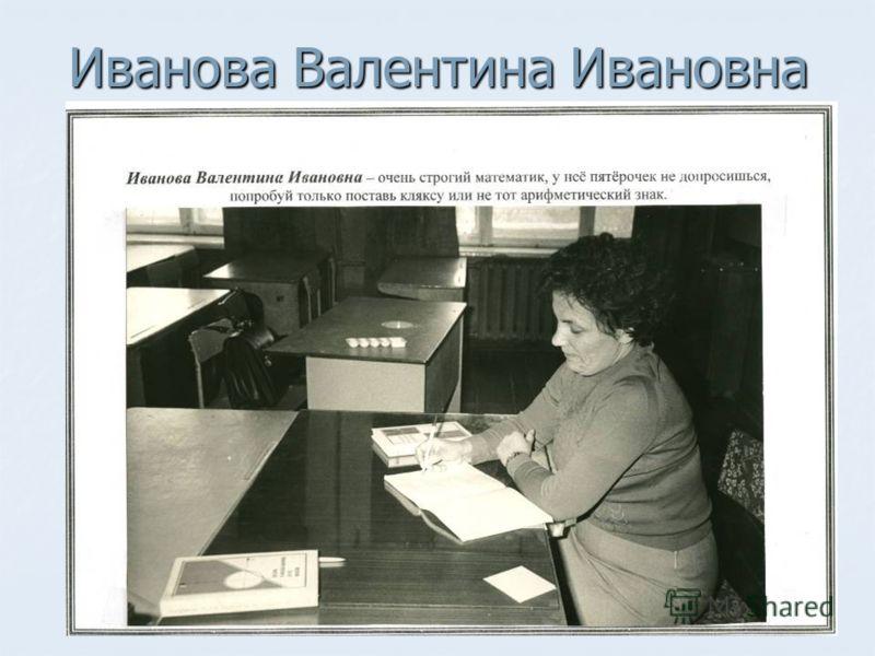 Иванова Валентина Ивановна