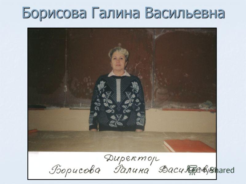 Борисова Галина Васильевна