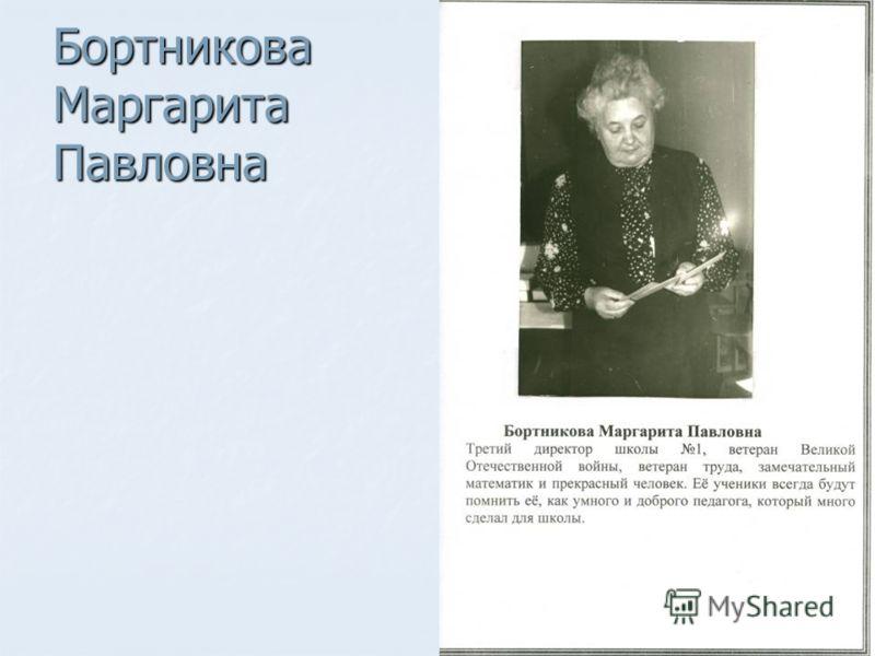 Бортникова Маргарита Павловна