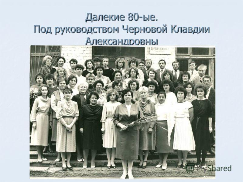 Далекие 80-ые. Под руководством Черновой Клавдии Александровны