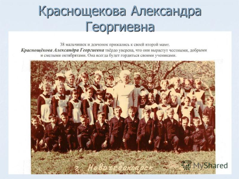 Краснощекова Александра Георгиевна