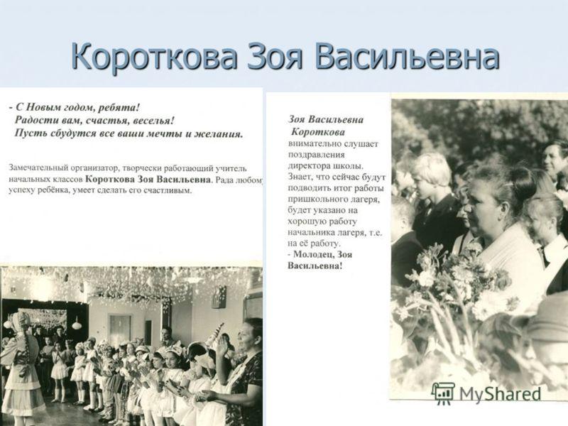 Короткова Зоя Васильевна