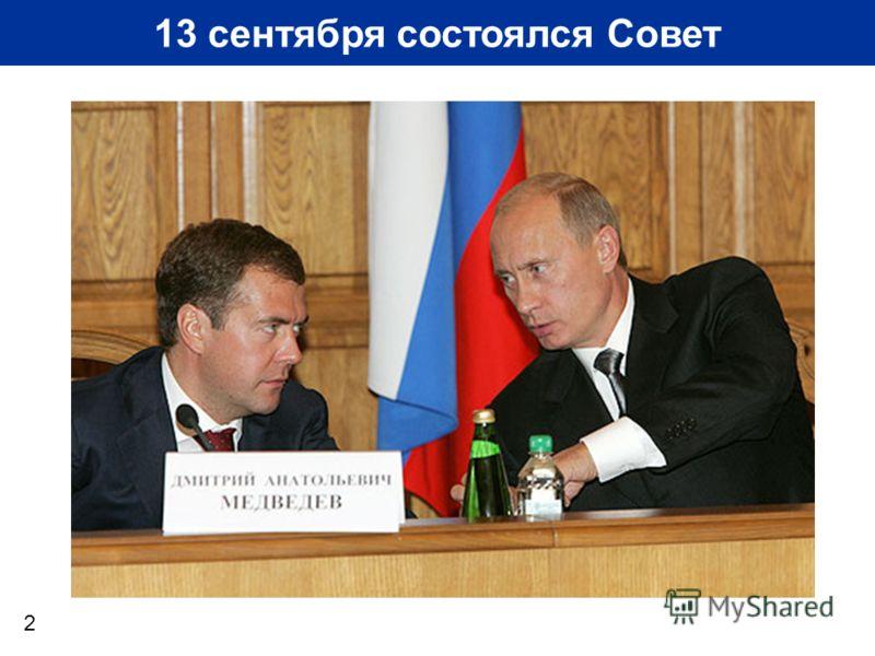 13 сентября состоялся Совет 2