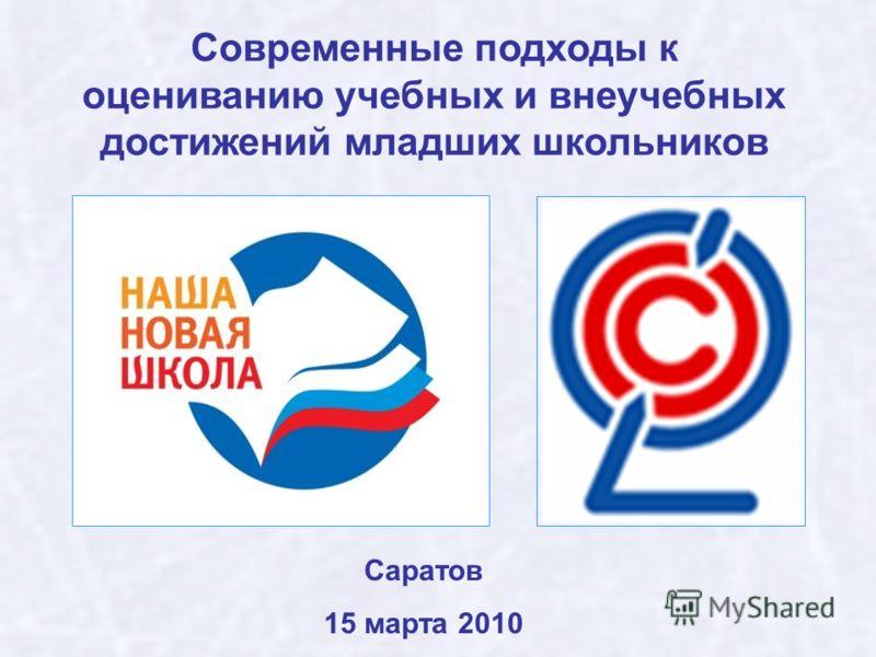 Саратов 15 марта 2010 Современные подходы к оцениванию учебных и внеучебных достижений младших школьников