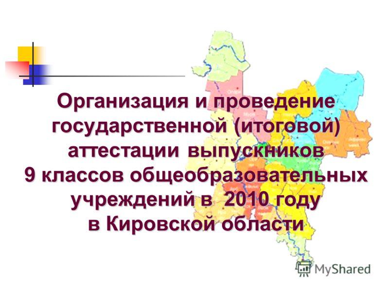 Организация и проведение государственной (итоговой) аттестации выпускников 9 классов общеобразовательных учреждений в 2010 году в Кировской области