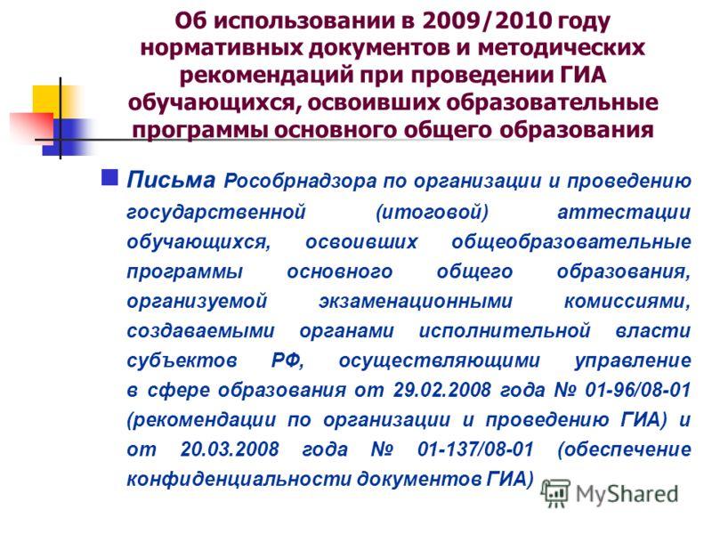 Об использовании в 2009/2010 году нормативных документов и методических рекомендаций при проведении ГИА обучающихся, освоивших образовательные программы основного общего образования Письма Рособрнадзора по организации и проведению государственной (ит