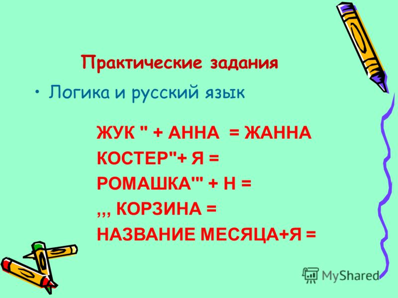Практические задания Логика и русский язык ЖУК  + АННА = ЖАННА КОСТЕР+ Я = РОМАШКА' + Н =,,, КОРЗИНА = НАЗВАНИЕ МЕСЯЦА+Я =