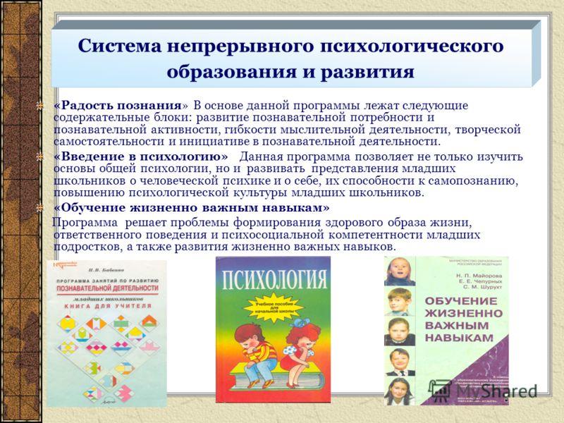«Радость познания» В основе данной программы лежат следующие содержательные блоки: развитие познавательной потребности и познавательной активности, гибкости мыслительной деятельности, творческой самостоятельности и инициативе в познавательной деятель