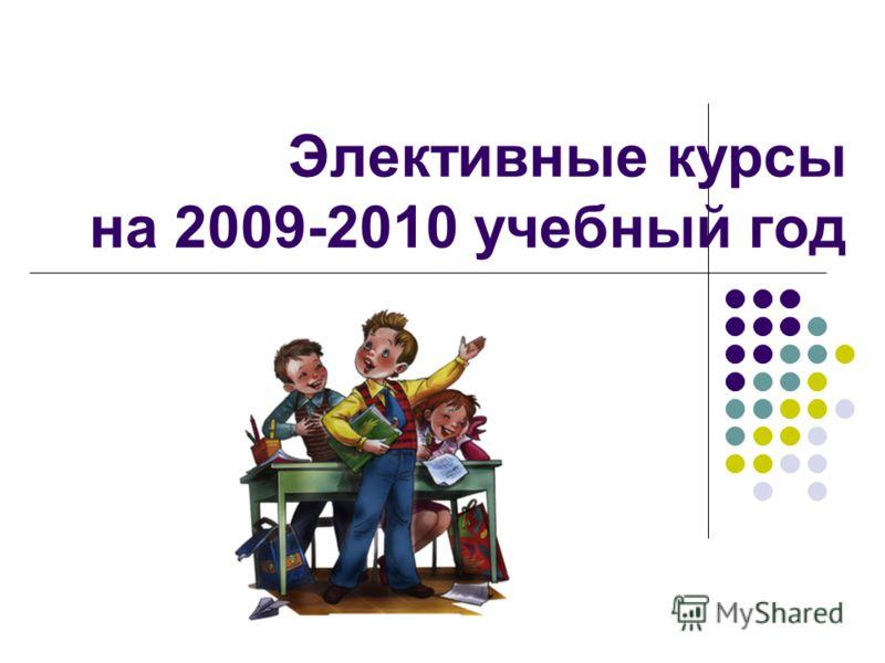 Элективные курсы на 2009-2010 учебный год