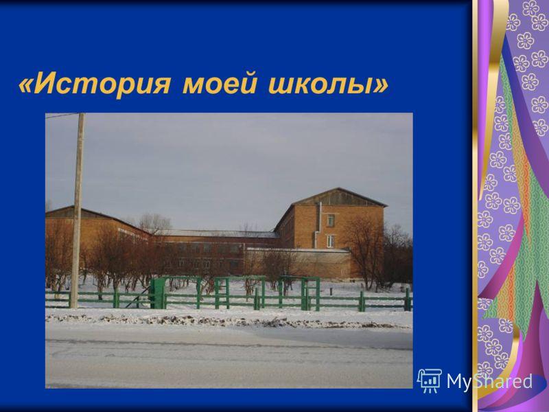 «История моей школы»