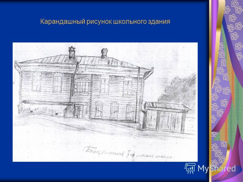 Карандашный рисунок школьного здания