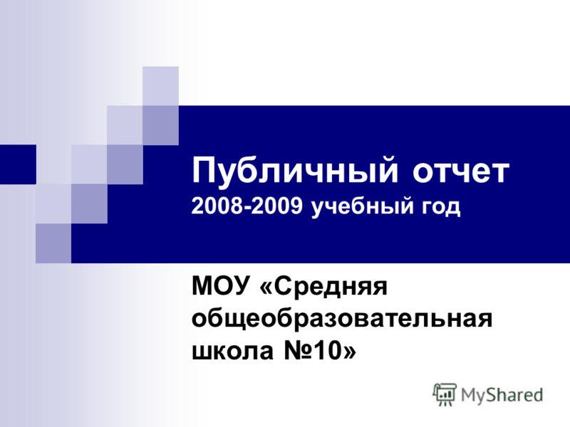 Публичный отчет 2008-2009 учебный год МОУ «Средняя общеобразовательная школа 10»