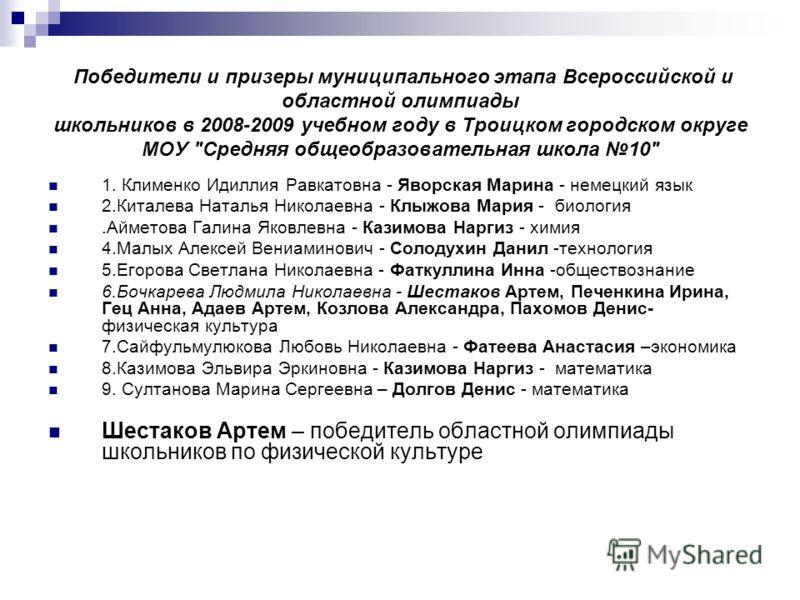 Победители и призеры муниципального этапа Всероссийской и областной олимпиады школьников в 2008-2009 учебном году в Троицком городском округе МОУ
