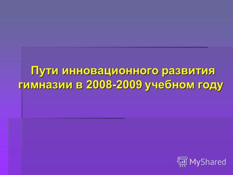 Пути инновационного развития гимназии в 2008-2009 учебном году