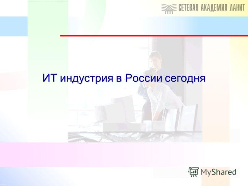ИТ индустрия в России сегодня