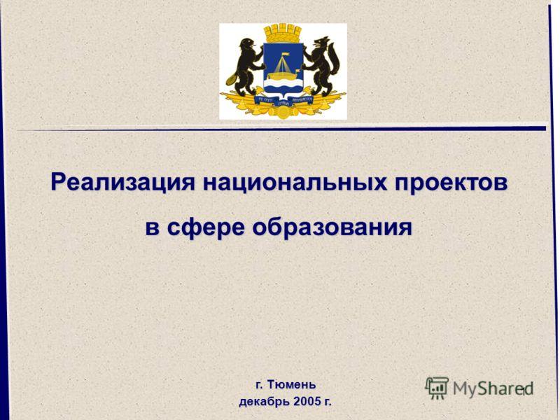 1 г. Тюмень декабрь 2005 г. Реализация национальных проектов в сфере образования