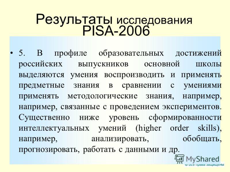 Результаты исследования PISA-2006 5. В профиле образовательных достижений российских выпускников основной школы выделяются умения воспроизводить и применять предметные знания в сравнении с умениями применять методологические знания, например, наприме