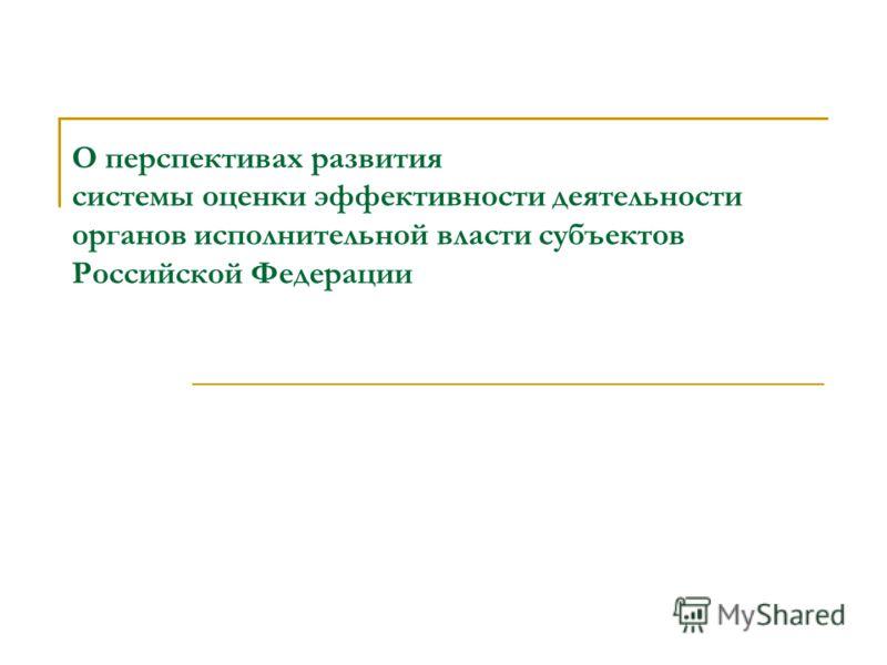 О перспективах развития системы оценки эффективности деятельности органов исполнительной власти субъектов Российской Федерации